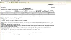 Спецификация на товар образец бланк