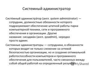 Должностные обязанности системного администратора