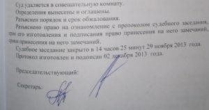 Протокол судебного заседания по уголовному делу образец бланк