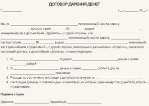 Договор дарения денежных средств образец бланк