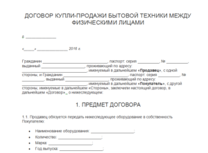 Процедура заключения сделок на форексе