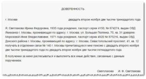 Оформление доверенности на получение пенсии в Сбербанке