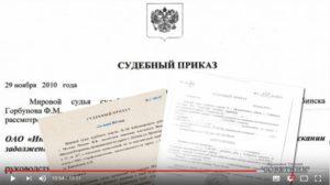 Судебный приказ о взыскании заработной платы образец бланк