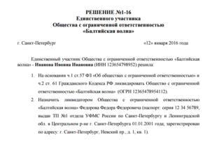 Решение о смене наименования ООО образец бланк