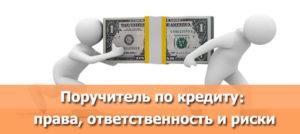Ответственность поручителя по кредитному договору