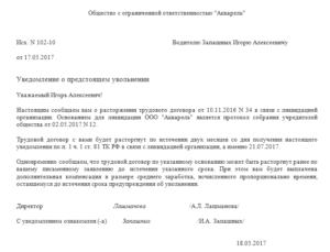 Уведомление о ликвидации предприятия работнику образец бланк