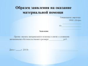 Заявление на материальную помощь образец бланк