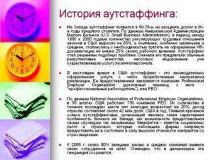 Договор аутстаффинга персонала образец бланк
