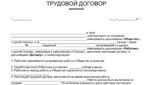 Трудовой договор с разнорабочим образец бланк