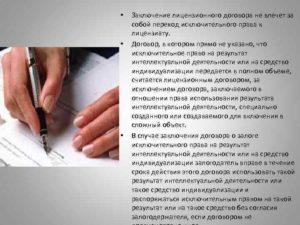 Заключение лицензионного договора