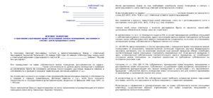 Исковое заявление о признании помещения жилым образец бланк