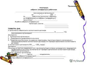 Протокол собрания трудового коллектива образец бланк