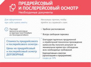 Договор на предрейсовый медосмотр водителей образец