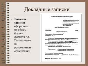 Докладная записка образец бланк