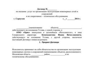 Договор оказания услуг по обслуживанию и ремонту автомобиля