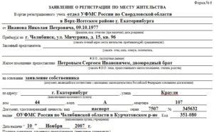 Регистрационный учёт по месту жительства