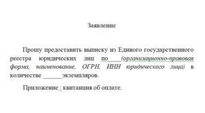 Выписка из егрюл заявление образец бланк