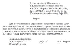 Запрос в банк о предоставлении информации образец бланк
