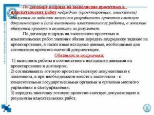 Договор подряда по разработке проектной и рабочей документации