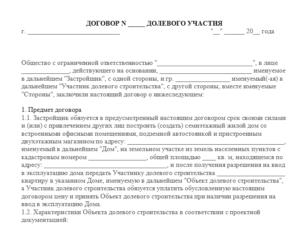 Договор ДДУ образец