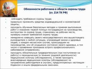 Должностная инструкция ТК РФ