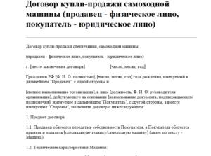 Договор купли-продажи трактора образец бланк