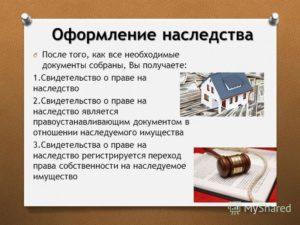 Оформление наследственных прав