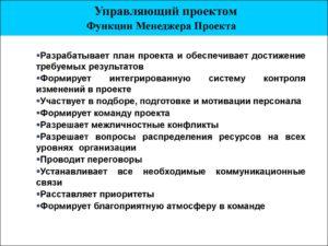 Функции руководителя проекта