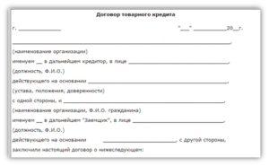 Договор коммерческого кредита образец бланк