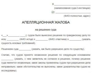 Кассационная жалоба на решение районного суда образец бланк