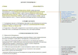 Договор генподряда образец бланк