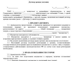 Арендный договор образец бланк