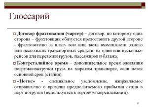 Договор фрахтования транспортного средства образец бланк