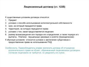 Договор, лицензионный, на прокат фильма