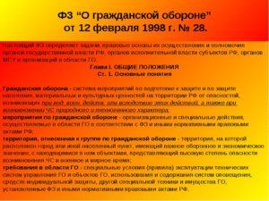 Договор, трудовой, срочный, с ответственным по гражданской обороне