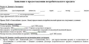 Заявление на займ сотруднику образец бланк