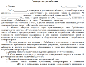 Договор электроснабжения образец бланк