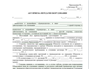Договор передачи оборудования образец бланк