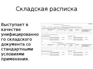 Складская расписка образец бланк