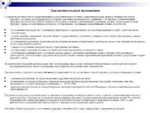 Соглашение, дополнительное, к трудовому договору по обучению работника