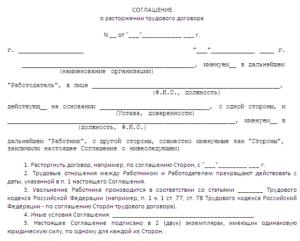 Соглашение о расторжении договора по соглашению сторон образец бланк