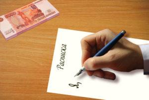 Деньги под расписку через нотариуса