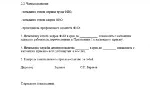 Создание комиссии электробезопасности 5 член из другой организации