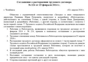 Правила расторжения трудового договора по соглашению сторон