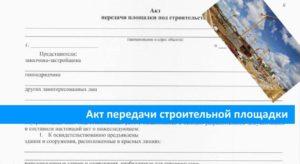 Акт приема-передачи строительной площадки образец бланк