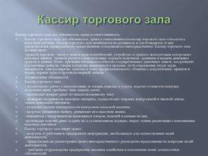 Должностная инструкция кассира-операциониста, обязанности
