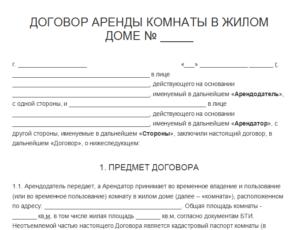 Договор аренды комнаты образец бланк