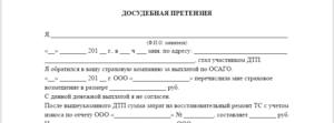 Претензия в страховую компанию по ОСАГО образец, бланк и правила составления