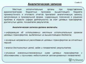 Аналитическая записка образец бланк