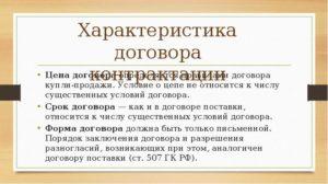Договор контрактации существенные условия